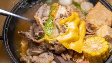 小石鍋 林口中山店 百元燒肉火鍋 燒肉飯 料多又平價的美味