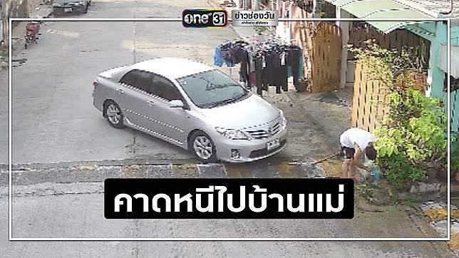 ตร.คาดหนุ่มใหญ่ขับรถชนเพื่อนบ้านดับ หนีไปอยู่บ้านแม่