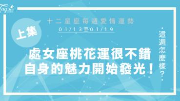 【01/13-01/19】十二星座每週愛情運勢 (上集) ~處女座桃花運很不錯,自身的魅力開始發光!