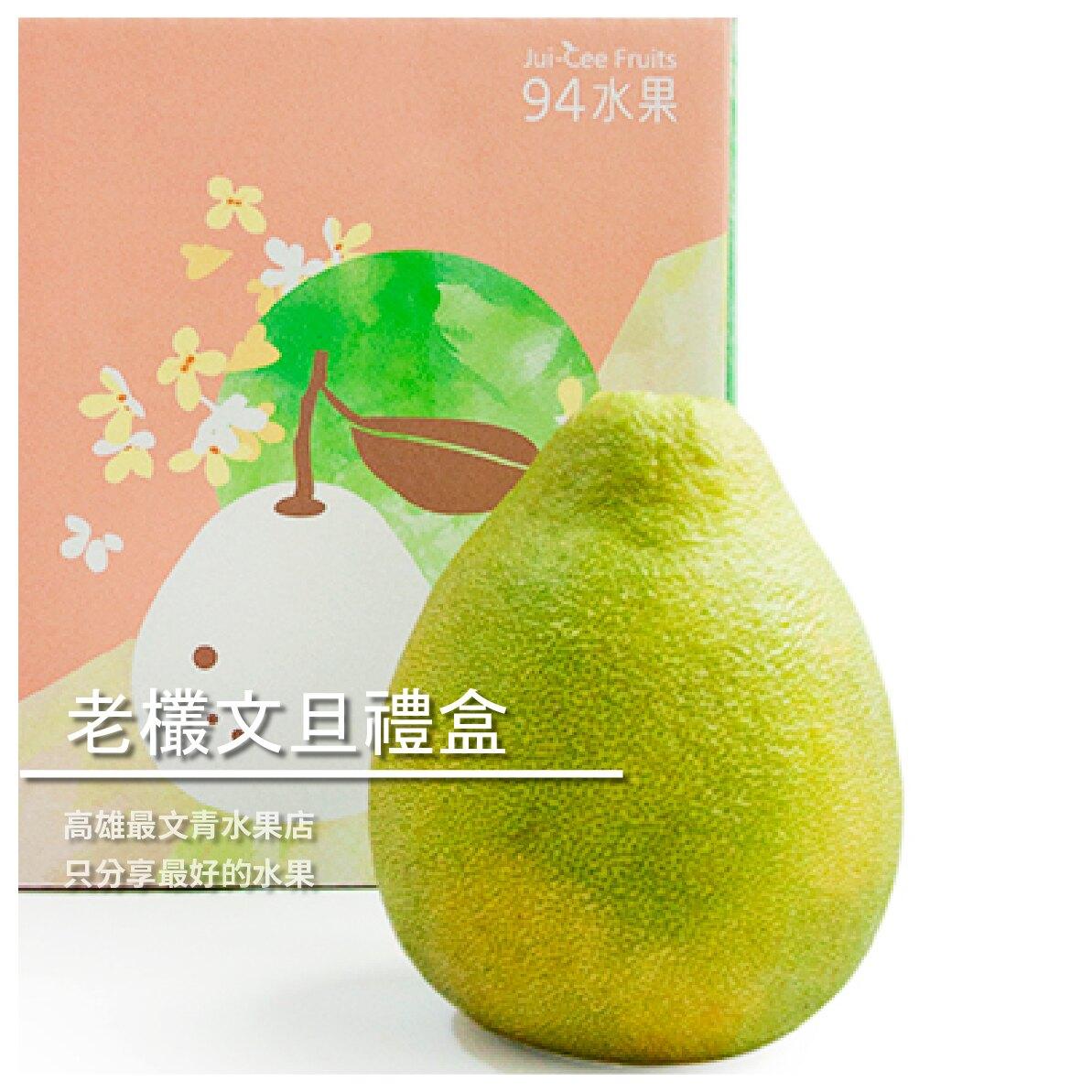 【94水果 jui-cee friuts】50年老欉文旦禮盒/5斤