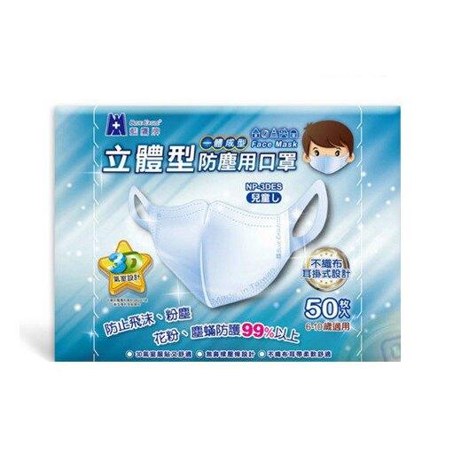口罩 藍鷹牌 台灣製兒童防塵口罩 NP-3DES 一盒50入 防螨 防霾 感冒 兒童口罩 防塵口罩