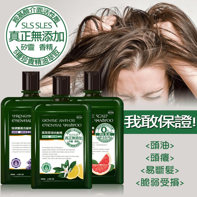 arin純精油無矽靈洗髮精,100%精油配方,無香精、無矽靈、無SLS&SLES,使用天然胺基酸介面活性劑,能有效清潔頭皮,不傷皮膚,能夠有效解決頭油癢、髮根脆弱等困擾,高效控油、橙柚舒敏滋養、強健豐