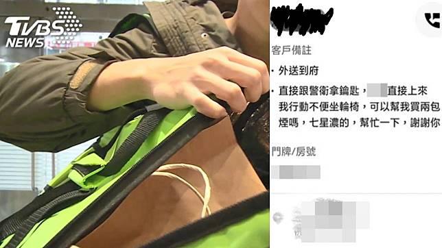 示意圖TVBS、網友授權提供