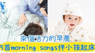 告別傳統鬧鐘聲!5首morning songs溫和陪伴小孩起床,還可以邊做運動喔!