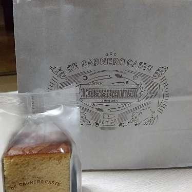デ カルネロ カステ 津本店のundefinedに実際訪問訪問したユーザーunknownさんが新しく投稿した新着口コミの写真