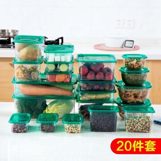 塑料保鮮盒20件套長方形冰箱冷凍盒微波爐飯盒帶蓋水果雜糧收納盒