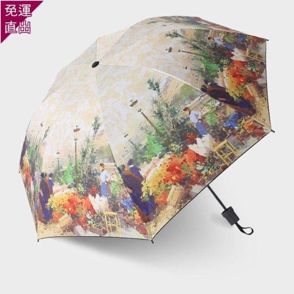 雨傘 新款中國風水墨畫夢幻油畫遮陽晴雨傘兩用黑膠太陽傘單人雨傘