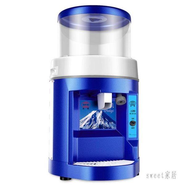 碎冰機商用奶茶店沙冰機全自動綿綿冰機家用小型刨冰機冰沙機電壓220V LR7966【Sweet家居】