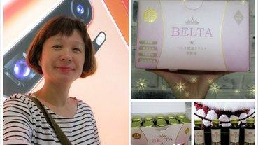 (感受不殘留的舒暢感)轟動台灣+日本的【BELTA酵素飲】-可幫助排便順暢, 促進新陳代謝,調整體質,還能養顏美容的多重功效唷。