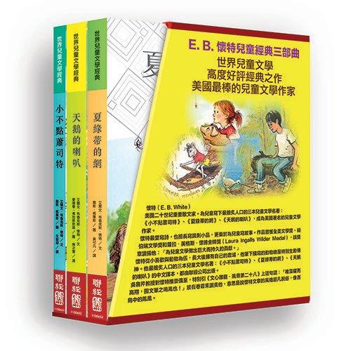 世界兒童文學高度好評經典之作,美國著名兒童文學作家E. B. 懷特最精采的三部作品 透過活潑有趣的動物角色,創造與孩子對話的機會,帶領孩子尋找生命的意義,以及自我的價值。