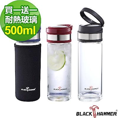 (買一送一)Black Hammer巧緹耐熱玻璃水瓶-530ml-顏色可選