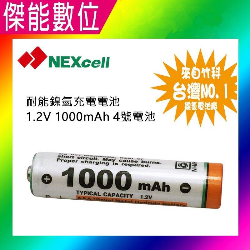 NEXcell 耐能 鎳氫電池 AAA 【1000mah】4號充電電池 台灣竹科製造。人氣店家傑能數位的▲居家生活 / 小家電、▶ 充電電池 / 充電器有最棒的商品。快到日本NO.1的Rakuten樂