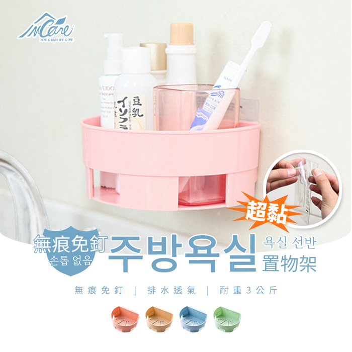 【Incare】馬卡龍色 無痕免釘廚房浴廁置物架(4色/4入)粉藍*4