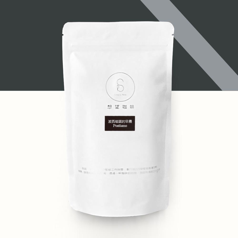 想望配方|一早起床的迷濛,你是不是渴望聞到一股濃厚的咖啡香,醇香的咖啡味足以將你喚醒,溫和的苦度帶著尾韻的回甘。這是想望咖啡獨家特製的配方組合豆,以「起床時的晨間咖啡」為調配概念,我們精選了兩支中南美