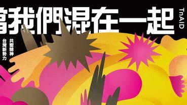 「2020當我們混在一起」,台灣室內設計週4大精彩重點搶先看!