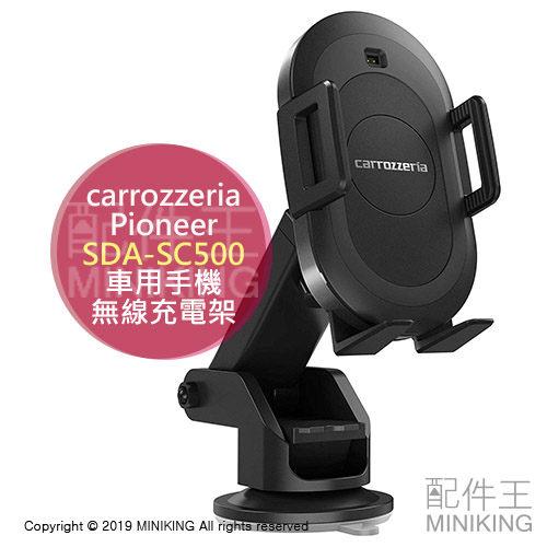 carrozzeria Pioneer SDA-SC500 車用 手機 Qi 無線充電架 手機架