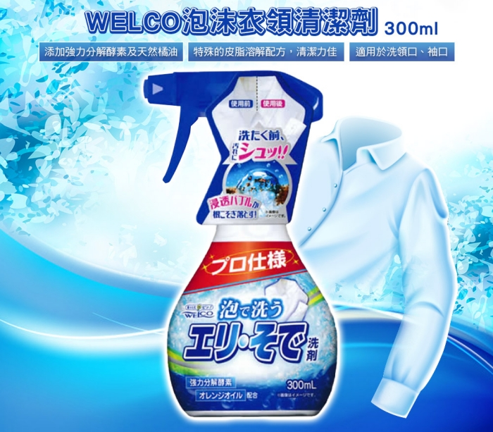 WELCO泡沫衣領清潔劑