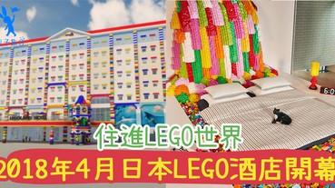 進入LEGO世界,一起住在LEGO House!明年四月日本LEGO酒店開啦!