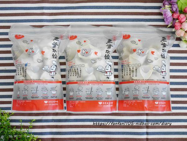 【手工水餃推薦】真愛老爹水餃 #手工冷凍水餃 #手工水餃 (1).JPG
