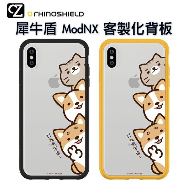 犀牛盾 柴語錄 & Mod NX 客製化透明背板 ixs max ixr ix 8 7 背板 打我啊笨蛋~