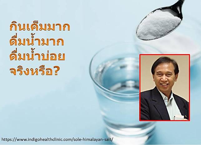 กินเค็มมากดื่มน้ำบ่อยจริงหรือ?