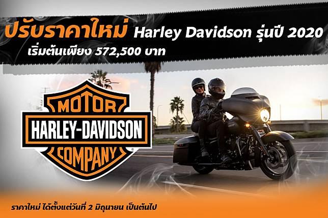 ปรับราคาใหม่ Harley Davidson รุ่นปี 2020 เริ่มต้นเพียง 572,500 บาท