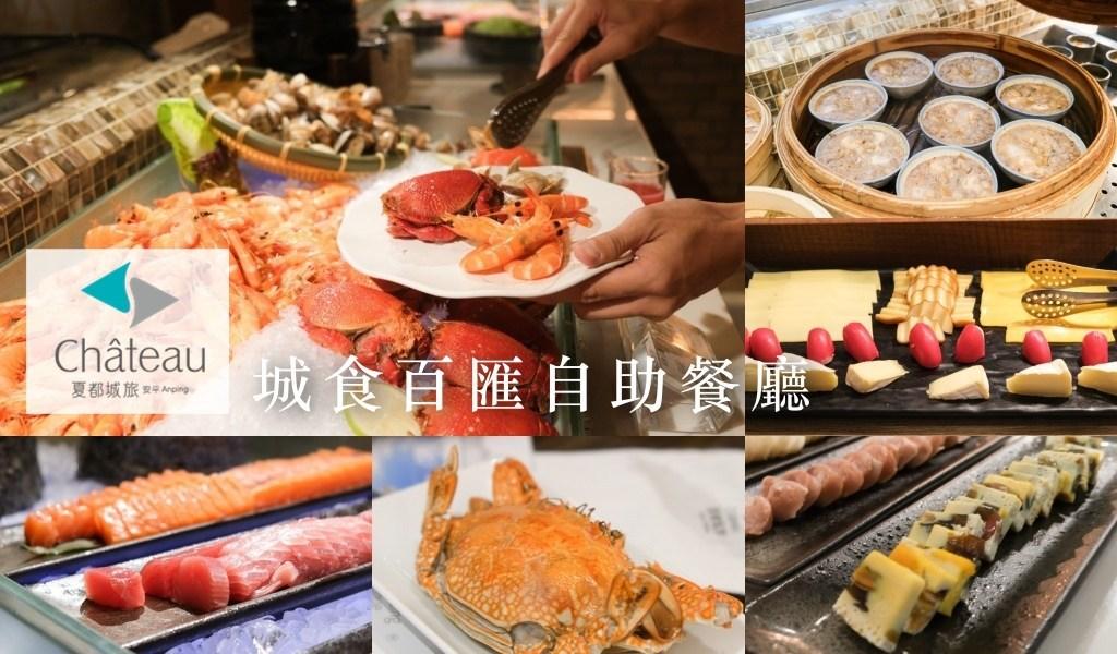 台南吃到飽, 台南buffet, 城食百匯, 夏都商旅自助餐, 夏都自助餐價格優惠, 台南夏都 buffet