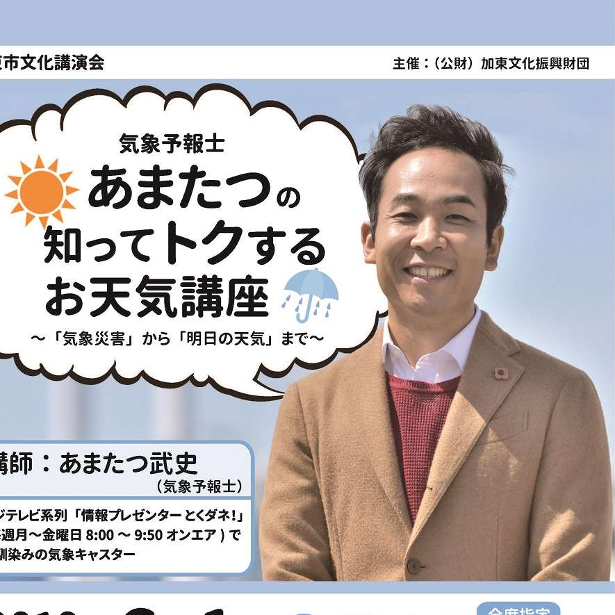 予報 市 天気 加東 兵庫県の天気