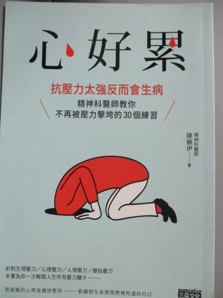 【書寶二手書T1/勵志_JGS】心好累-抗壓力太強反而會生病,精神科醫師教你..._陳嬿伊