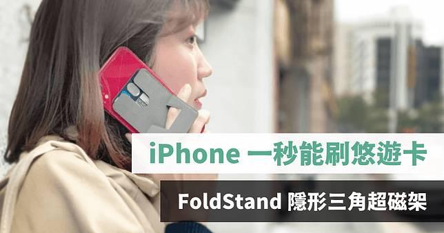 讓 iPhone 能刷悠遊卡 FoldStand 隱形手機架 電腦架