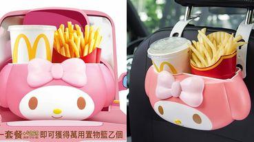 終於等到「美樂蒂萬用置物籃」開賣!瘋迷全日本的《麥當勞》「美樂蒂萬用置物籃」終於在台開賣~10/23準時開搶!