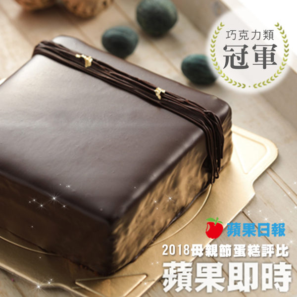 蘋果日報蛋糕評比 冠軍 n嚴選72%比利時巧克力、法國可可芭芮巧克力、榛果巧克力餅乾增添口感