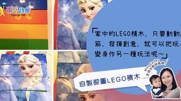 【專欄作家:言語治療師媽媽Miss Carley】自製砌圖LEGO積木!動動腦筋、發揮創意玩具變身作另一種玩法呢!