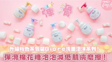 升級粉色系包裝Bioré洗面泡沫系列!彈滑棉花糖泡泡減低肌膚磨擦!