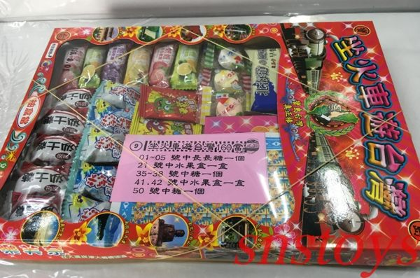 160當 坐火車遊台灣 沙士糖 抽當 抽組 抽抽樂 盒當 圖案款式隨機出貨