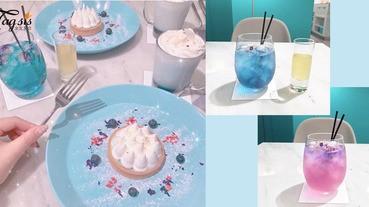 絕不浮誇〜是真的會變色的飲料!夢幻度100%的藍色檸檬花草茶,視覺和味覺的大滿足〜