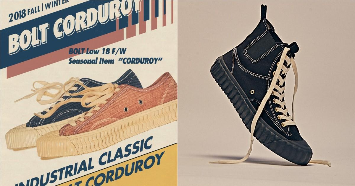 麂皮、燈芯絨兩大熱門材質,這個秋冬就用EXCELSIOR餅乾鞋一次滿足