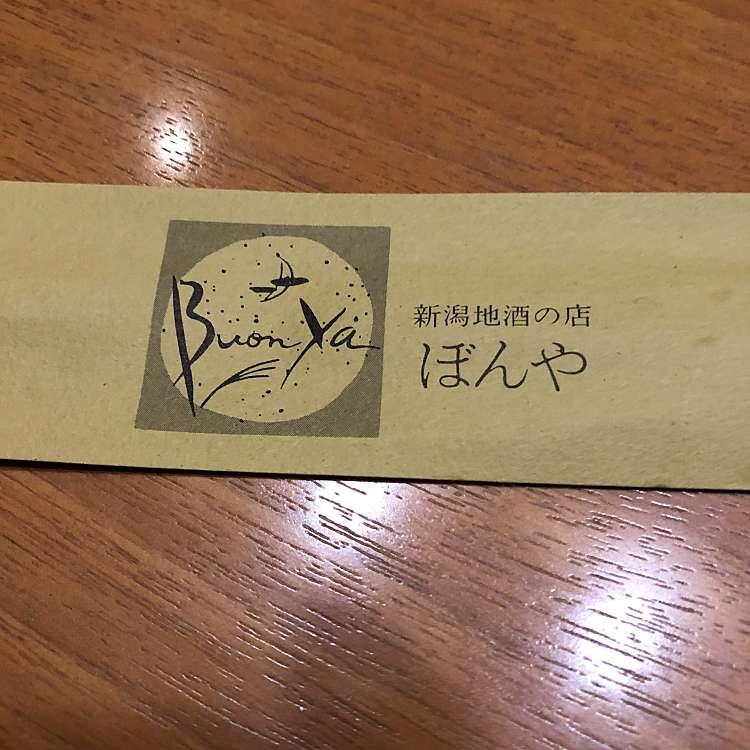 実際訪問したユーザーが直接撮影して投稿した新宿郷土料理ぼんやの写真