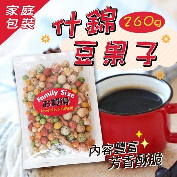 休閒小零嘴首選 精選綜合豆類 多種口味 一吃就上癮 絕對征服您的味蕾 喝茶、下酒菜良拌