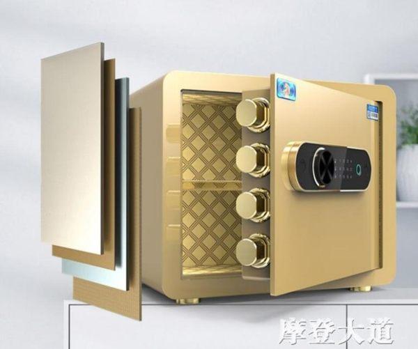 虎牌保險櫃家用小型35cm45cm入墻防盜全鋼家用保險箱25cm全能辦公指紋密碼衣