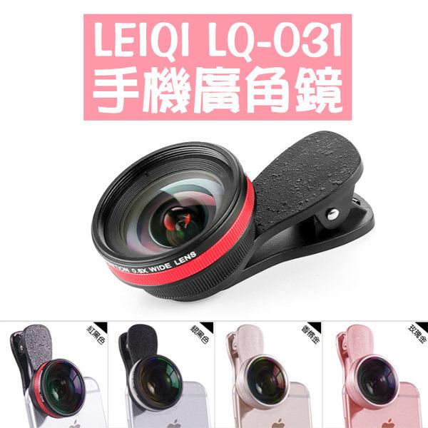 LEIQI 手機廣角鏡 LQ-031【LQ031】照相 廣角鏡 廣角 鏡頭