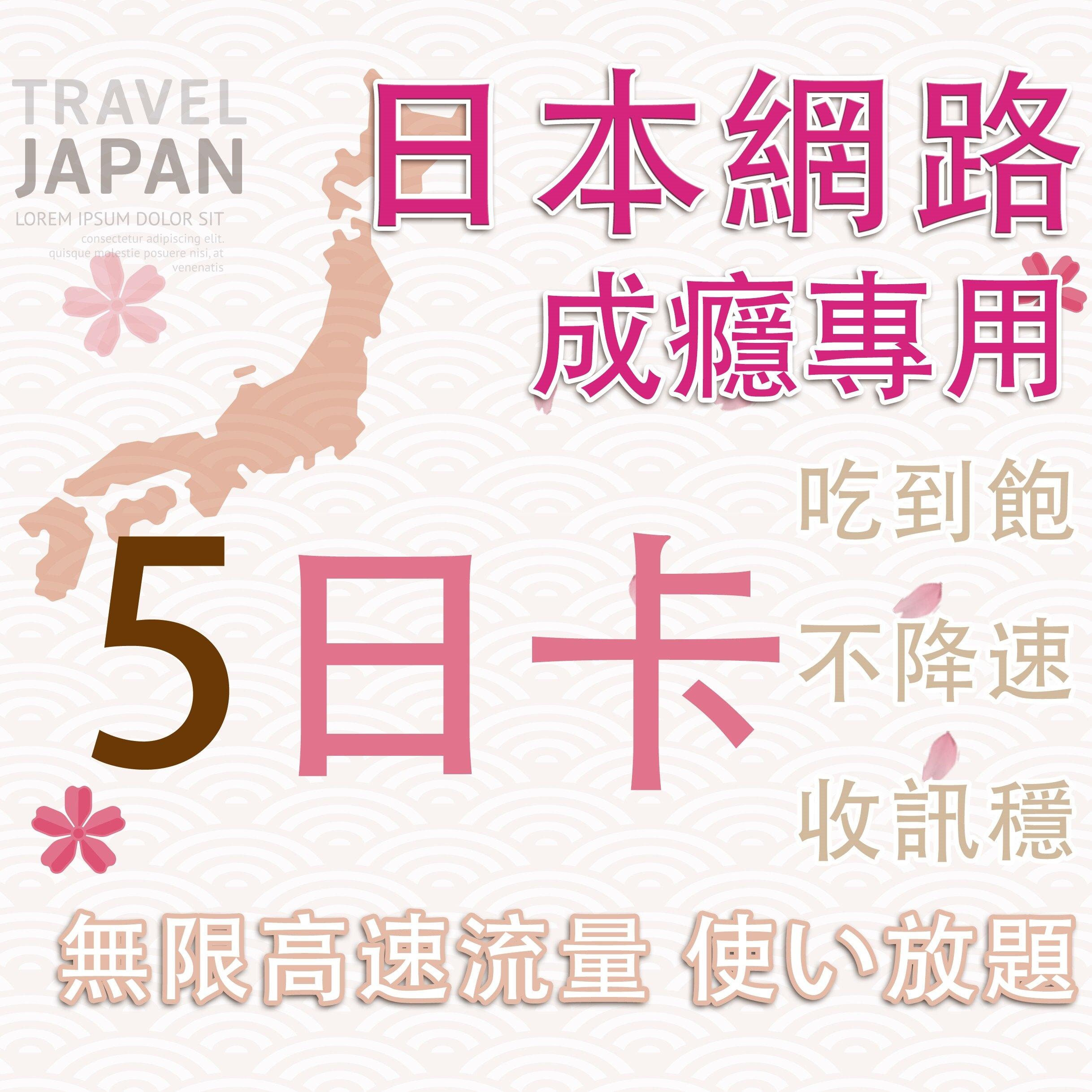 5天日本上網中毒者專用高速4G不降速吃到飽方案/日本網卡吃到飽/日本網路卡。人氣店家瘋旅遊全球網卡的日本旅遊系列有最棒的商品。快到日本NO.1的Rakuten樂天市場的安全環境中盡情網路購物,使用樂天