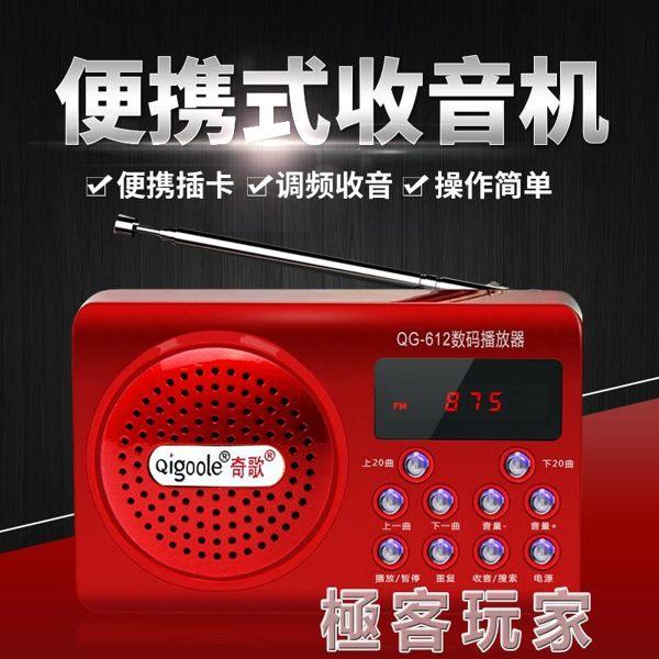 收音機插卡充電便攜式迷你老年音樂播放器老人隨身聽