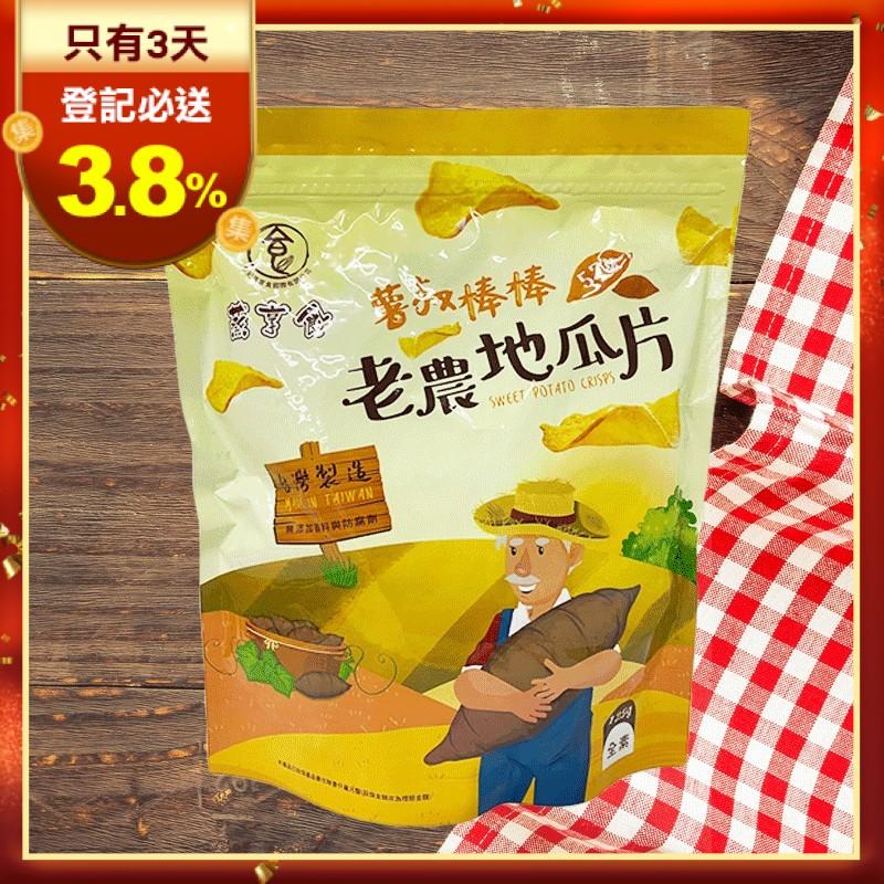 台灣老農地瓜脆片,台灣製造,品質優良,特別全素食製造,素食者朋友可安心食用。唰嘴零嘴,出遊必備,香氣十足,酥脆好吃,大人小孩都喜愛的零嘴。