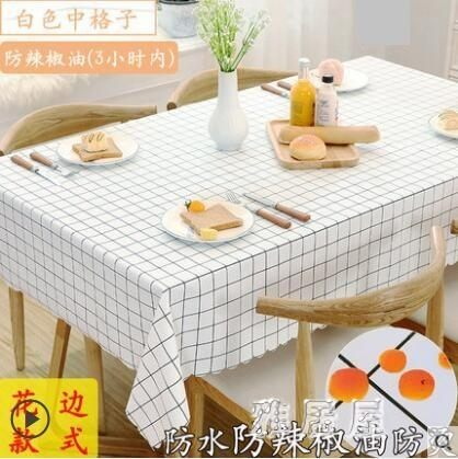布藝桌布防水防燙防油免洗北歐茶幾餐桌布書桌學生塑料桌墊IP4295【雅居屋】