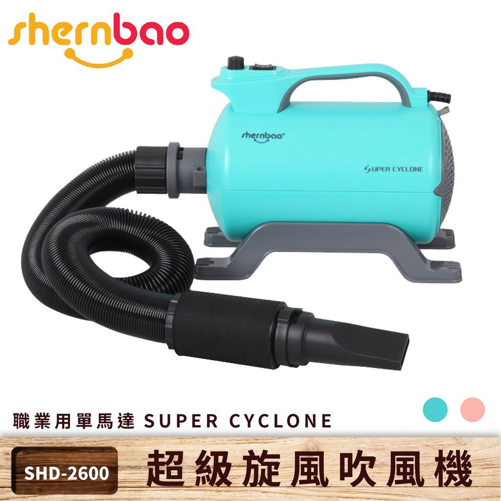 【神寶】超級旋風寵物吹風機(藍綠色)【職業用單馬達】SHD-2600 吹風機/吹水機/吹毛機/清潔美容/貓狗