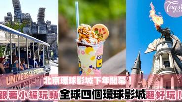 北京環球影城開幕好期待~小編先帶你玩遍全球四個環球影城!每個都各有各特色~