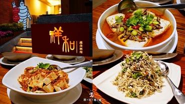 祥和蔬食料理-慶城店 2019年米其林必比登推薦蔬食餐廳 仿葷川味素食 麻、辣、鮮、香 道道都是精緻功夫菜!