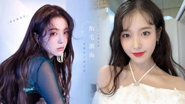 Irene、IU都在剪的「胎毛瀏海」!韓妞最愛用它修飾高額頭,減齡瘦小臉必備~