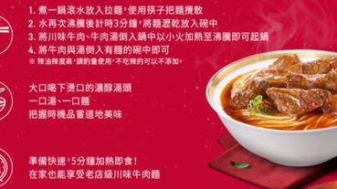【老協珍牛肉麵】為了一碗牛肉麵使出渾身功力,最火辣的四川大紅袍紅燒牛肉麵 。